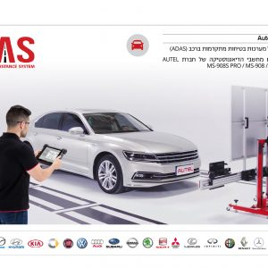 ADAS – מערכת כיול מערכות בטיחות שלAUTEL